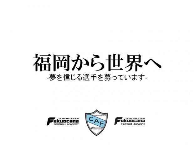 福岡から世界へ