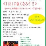 ☆バトルスクール 5月22日開催します!☆