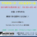 バトルスクール開催します(2018年10月20日19:00-20:45)
