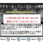 ☆11月25日 ジュニアユース練習会追加情報☆
