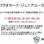 ☆練習会を開催(2019年度選手募集)☆