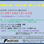 ☆ウインターキャンプ詳細 12/21-12/22
